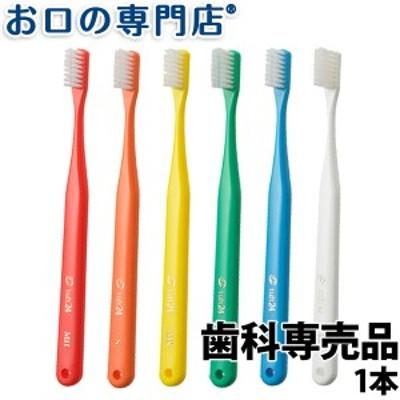 【ポイント消化】 歯ブラシ オーラルケアタフト24 1本 ハブラシ