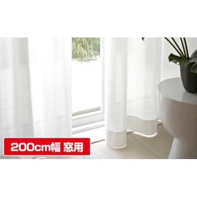 プライバシー・採光拡散レースカーテン200cm幅窓用