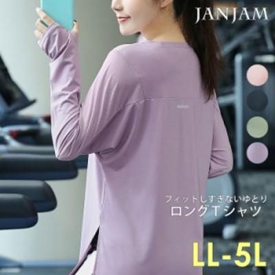 メール便対応 大きいサイズ レディース Tシャツ カットソー メッシュ切替 指穴 通気性 サイドスリット スポーツウェア
