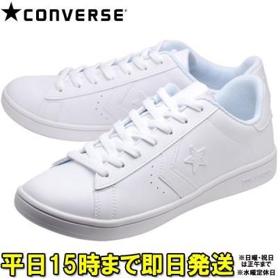 コンバース ネクスター 310 CONVERSE NEXTAR 310 メンズ レディース ユニセックス スニーカー シューズ 靴 通学 白白 中学生 あす楽