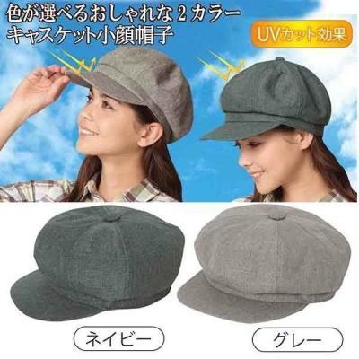 UVカットキャスケット小顔帽子 熱中症 遮光 つば エレガント コンパクト クール 冷感 ハット キャスケット レディース おしゃれ デザイン キュート