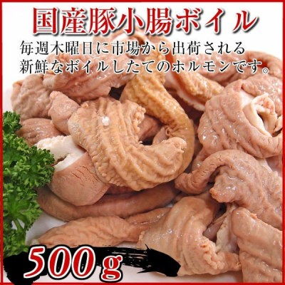 国産栃木県産豚ホルモンボイル(小腸)500g
