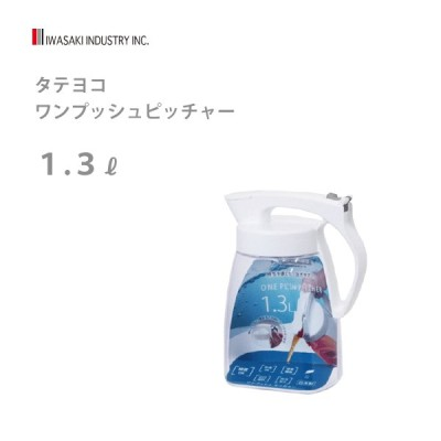 タテヨコ ワンプッシュ ピッチャー 1.3L 岩崎工業 K-1281W / 日本製 冷水筒 冷水ポット 熱湯OK 縦置き 横置き 白 ホワイト /