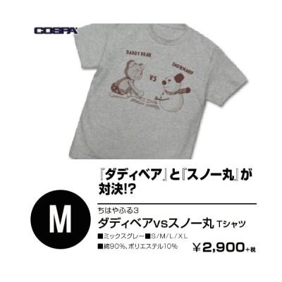 予約 ちはやふる3 ダディベアvsスノー丸 Tシャツ/MIX GRAY-M 発売日:2020年12月下 グッズ 1023