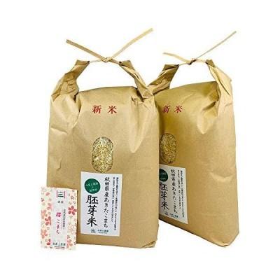 【おまけ付き】秋田県産 農家直送 水菜土農園の胚芽米 あきたこまち 10kg(5kg×2袋)令和2年産 / 古代米お試?