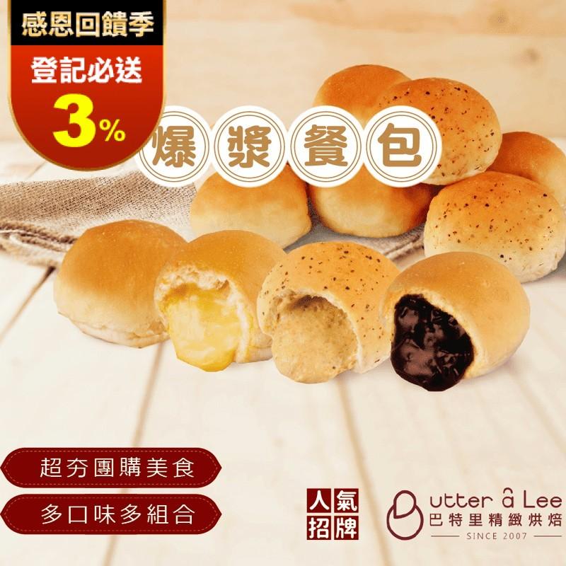 【巴特里】招牌人氣爆漿餐包400g/包 奶油餐包、花生餐包、巧克力餐包、餐包蒜味