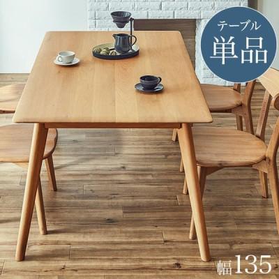 ダイニングテーブル 135幅 単品 北欧 オーク 無垢材 天然木 ナチュラル 木目調 ダイニング 4人用 テーブル 食卓 リビング お洒落 高級感 木脚