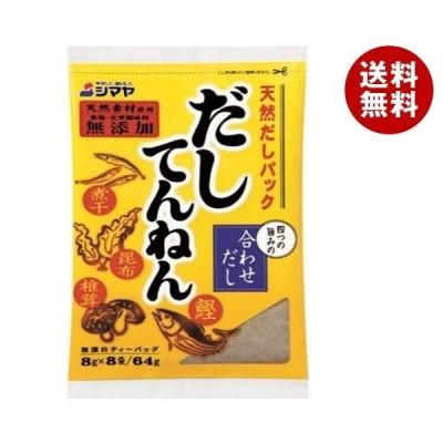 送料無料 シマヤ だしてんねん (8g×8)×10袋入