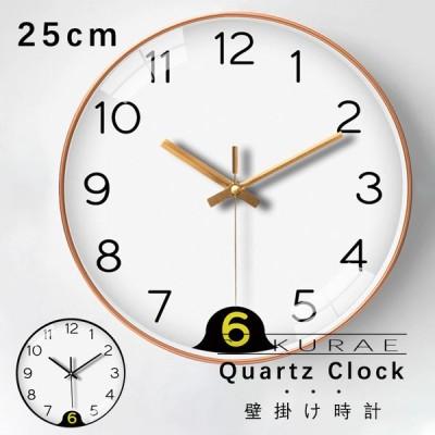 壁掛け時計 壁掛時計 掛け時計 おしゃれ 軽音 25cm 連続秒針 北欧 安い ホワイト ゴールド ブラック 時計 韓国 インテリア 壁掛け時計 新築祝い 結婚祝い ギフト