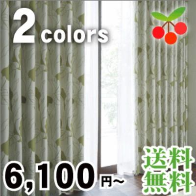 遮光 防炎 防汚 洗える レブリー ML-5487-5488 カーテン オーダーカーテン 北欧 遮光カーテン カフ