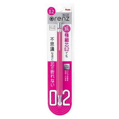 シャープペン オレンズ 0.2 ピンク XPP502-P ぺんてる