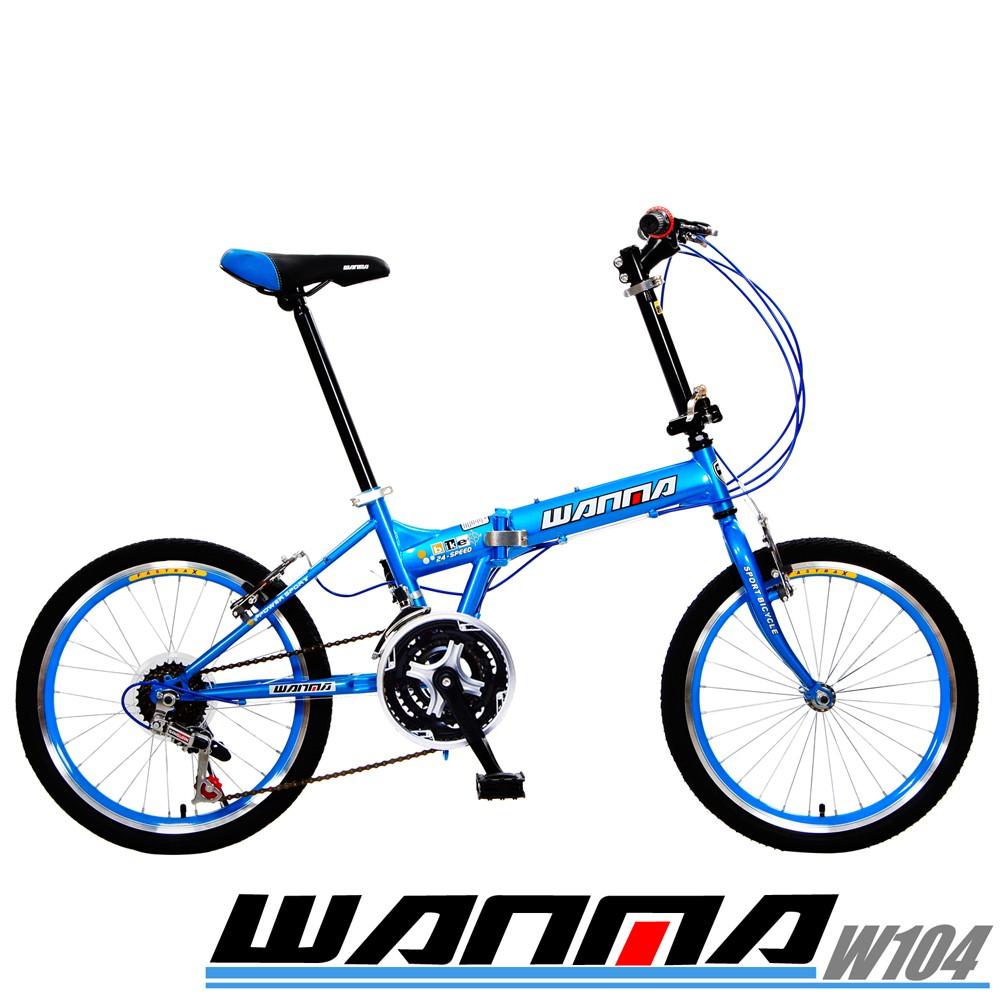 WANMA 聯名品牌20吋24速城市穿梭折疊車W104 服務升級免組裝