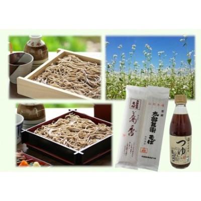 蕎麦2種セット(そばつゆ付) 010-F18