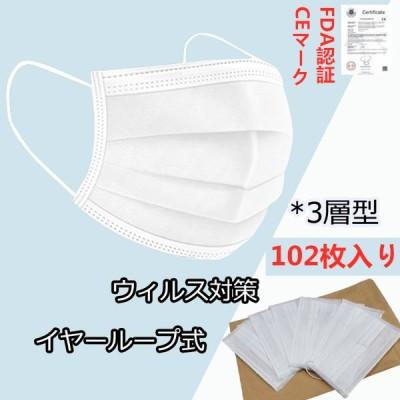 マスク 102枚入り 在庫あり 使い捨て  不織布 男女兼用 ウィルス対策 ますく ウイルス 防塵 花粉 飛沫感染対策 災害 非常時 防災