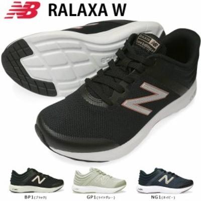 ニューバランス スニーカー レディース WARLX 2E フィットネス 軽量 RALAXA W CUSH new balanceブラック ライトグレー ネイビー