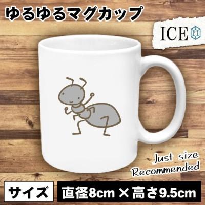 アリ おもしろ マグカップ コップ 陶器 可愛い かわいい 白 シンプル かわいい カッコイイ シュール 面白い ジョーク ゆるい プレゼント プレゼント ギフト