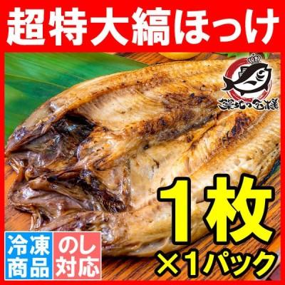 ほっけ ホッケ 縞ほっけ 超特大サイズ 1枚 塩焼き 焼魚 焼き魚 切り身 ほっけの開き 特大 肉厚 業務用 BBQ バーベキュー 豊洲市場 ギフト