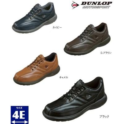 ゆったり幅広4E設計DUNLOP ストレッチフィット510 メンズウォーキングシューズ 仕事靴