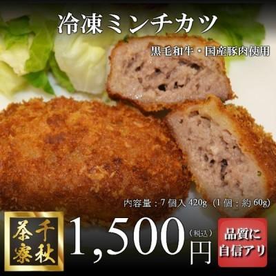お肉屋さんの冷凍高級ミンチカツ 黒毛和牛 国産豚肉使用 1パック:7個入り 和牛の旨味が凝縮