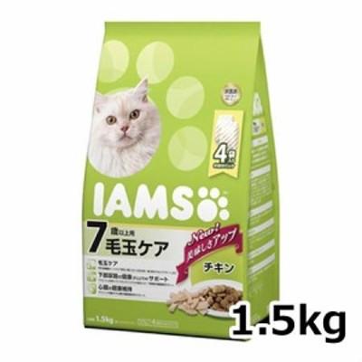 ●アイムス 7歳以上用 毛玉ケア チキン 1.5kg