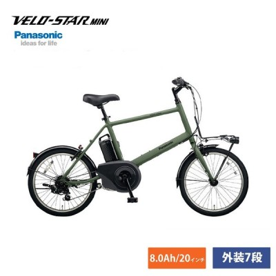 VELOSTAR MINI(ベロスターミニ) BE-ELVS072 パナソニック電動自転車・E-bike(イーバイク)  送料プランA