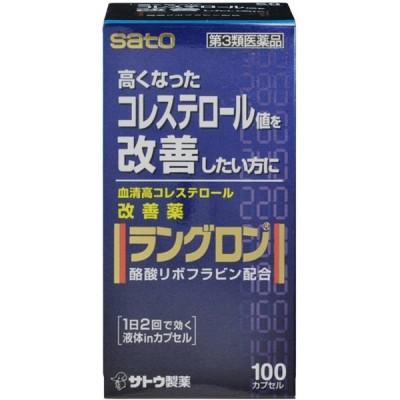ラングロン 100カプセル  第3類医薬品