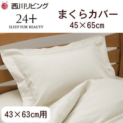 枕カバー 43×63cm用 西川リビング 日本製 綿100% 無地 ピローケース TFP-00 24+