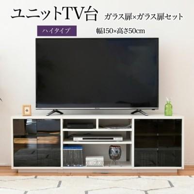 ワイド テレビボード 55インチ 幅150 高さ50 奥行 40 cm ホワイト ガラス扉×ガラス扉 jk-ftv-highset-ggwh