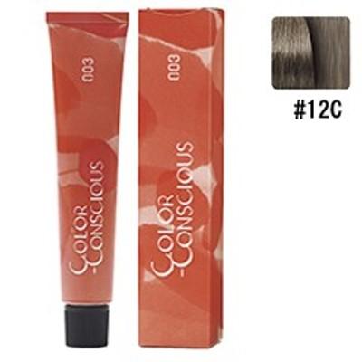 ナンバースリー NUMBER THREE カラーコンシャス ファッションライン #12C (クールブラウン) 80g ヘアケア COLOR CONSIOUS