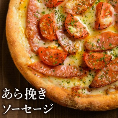 ピザ冷凍  ピリ辛あら挽きソーセージとフレッシュトマトのピザ  サルサソース 直径約20cm