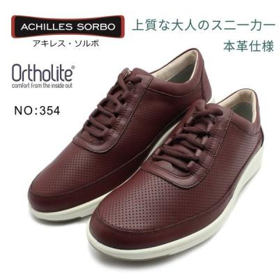 アキレス ソルボ メンズ 354 ASM3540 SORBO  紳士靴 ウォーキングシューズ カジュアル ボルドー