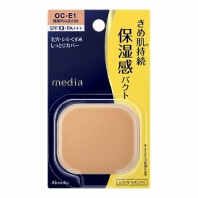 カネボウ メディア モイストカバーパクト<レフィル>OC-E1 健康的な肌の色【メール便】【お取り寄せ】(4973167937754)
