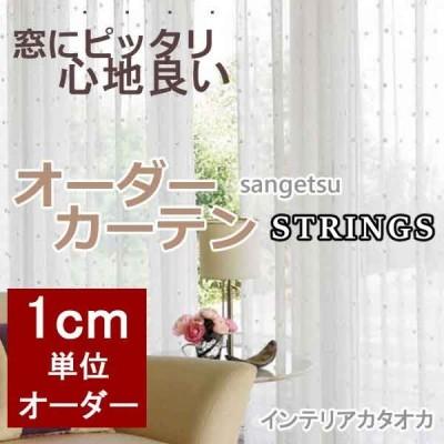 サンゲツのオーダーカーテン ストリングス(STRINGS) DESIGN SHEER SC3722 SS スタンダード縫製 約2倍ヒダ