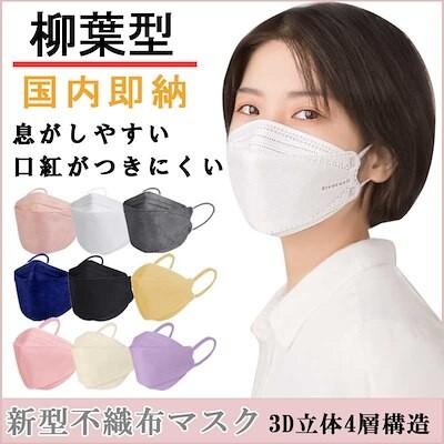 国内即納 冷感マスク 4層構造 50枚 個包装 柳葉型 不織布 血色マスク 立体マスク 感染予防