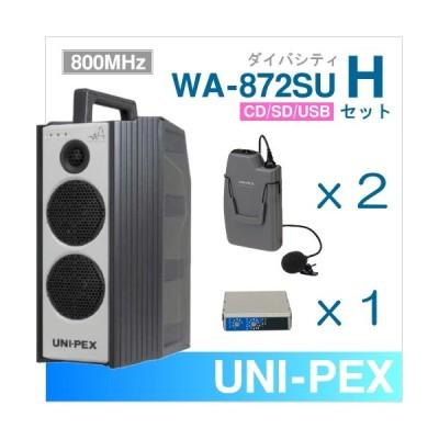 ユニペックス 800MHz ワイヤレスアンプ WA-872SU (ダイバシティ)(CD・SD・USB付)+ワイヤレスマイク(2本)+チューナーセット [ WA-872SU-Hセット ]