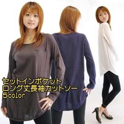 セットインポケット付きロング丈長袖カットソー☆全5色 送料無料