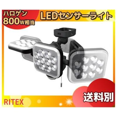 ムサシ RITEX ライテックス LED-AC3042 LEDセンサーライト フリーアーム式 14Wx3灯 明るさ 4000lm 「送料区分XA」「法人様限定」「M2M」