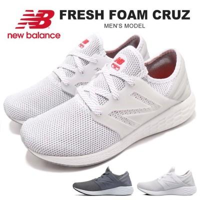 ニューバランス スニーカー メンズ ランニングシューズ 軽量 ウォーキング フィットネス 運動靴 ソックススニーカー ローカット グレー 白 ホワイト MCRUZ