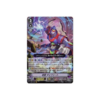 カードファイト!! ヴァンガード/V-EB01/002 将軍 ザイフリート VR