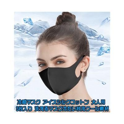 3枚セット 冷感マスク アイスシルクコットン 大人用 個包装 洗えるマスク 冷たい夏用クール素材