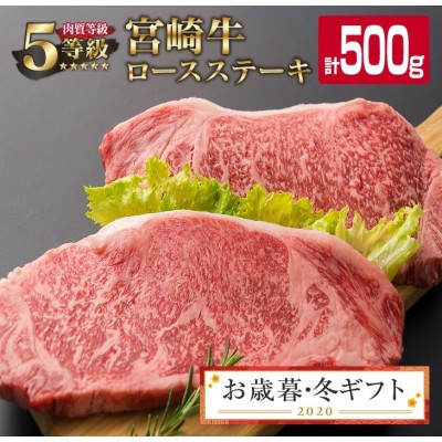 ≪お中元夏ギフト2021≫「最高ランク5等級」宮崎牛ロースステーキ2枚(計500g)