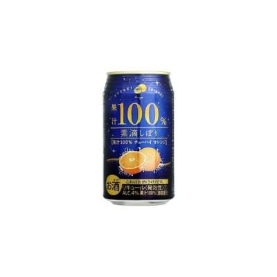 素滴しぼり 果汁100%チューハイ オレンジ 350ml×24缶(1ケース) /富永貿易