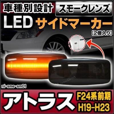 ll-ni-sme-sm01 スモークレンズ ATLAS アトラス (F24系前期 H19.06-H23.10 2007.06-2011.10) LEDサイドマーカー LEDウインカー 純正交換 日産 ニッサン (サイド