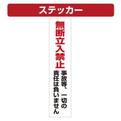 三角コーン用ステッカー 無断立入禁止 事故など、一切の責任は負いません カラーコーン シール (100×450ミリ)