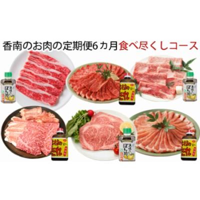 【定期便】香南のお肉の定期便6カ月食べ尽くしコース S-2