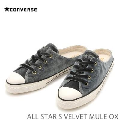 コンバース オールスター S  ベルベット ミュール OX CONVERSE ALL STAR S VELVET MULE OX 5CL591 チャコール 3130103