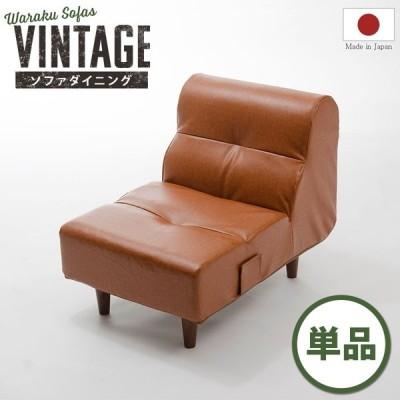 ヴィンテージ ソファ 1P 単品 ヴィンテージ レザー 一人掛け 合成皮革 カフェ カッコいい レトロ stool a529-1p
