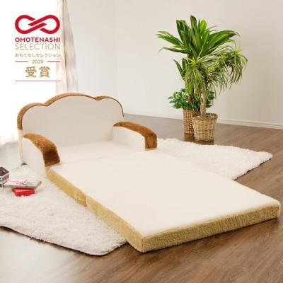 食パン パン ソファ ソファー ベッド ソファベッド 可愛い 一人暮らし かわいい 日本製 OMOTENASHI SELECTION 2020 受賞 a399