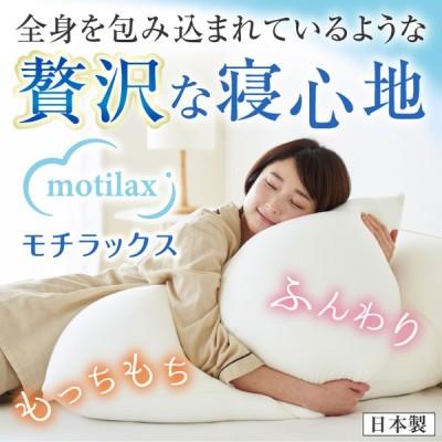 【2セット】大判クッションまくら モチラックス motilax (枕+カバー)