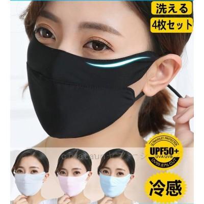 マスク  冷感 洗える 4枚セット 小顔効果 紫外線対策 風邪 花粉対策 マスク  風邪 在庫あり 防塵マスク 夏用マスク
